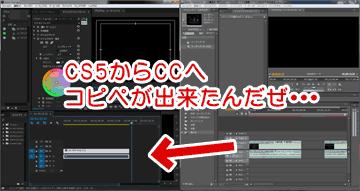 Premiere Pro CS5のシーケンスをCCのシーケンスにコピペ