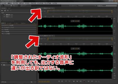 「調整されたオーディオ波形」の有無でWAVファイルをチェック。