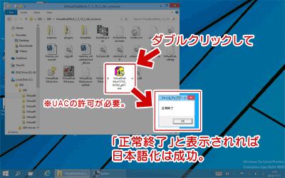 インストールおよび日本語化は終了画面