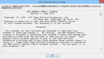 GNUライセンス