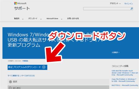 Windows 7/Windows Server 2008 R2 で USB の最大転送サイズを大きくするドライバー更新プログラム