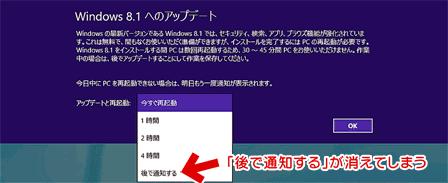 Windows8無印から8.1への強制アップデート