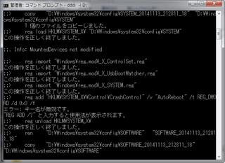USBドライブにインストールが始まる