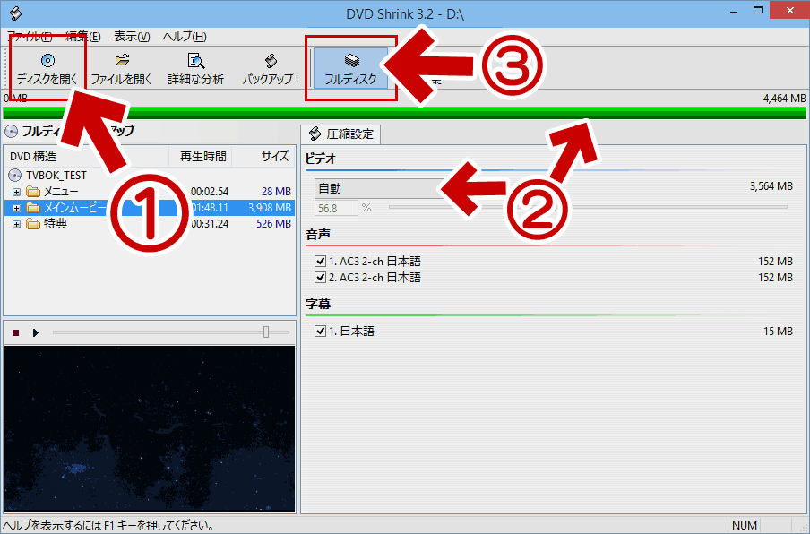 windows8 1 dvd コピー フリー ソフト