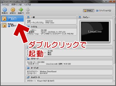 VirtualBOXで起動