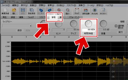 音声ファイルのストレッチを行う