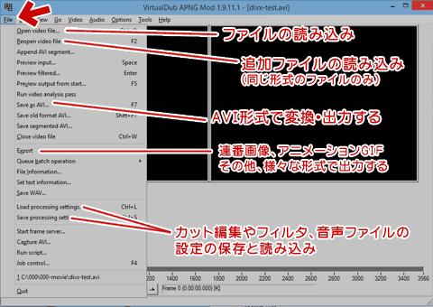 VirtualDub APNG Modの使い方