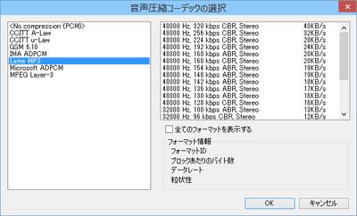 LAME MP3利用中の画面