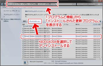 KB3004394を削除