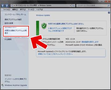 Windows Updateの削除方法