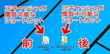 ショートカット作成Tips