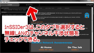 inSSIDerの起動画面