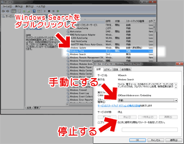 MS Searchを完全に無効にする方法