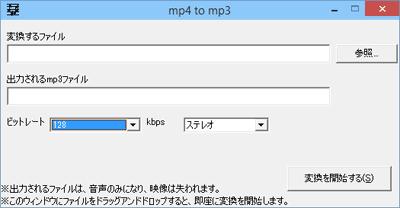 mp4など動画・音声ファイルをmp3に変換するフリーソフトmp4 tomp3 converter