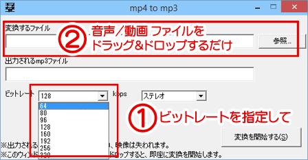 mp4を簡単にmp3に変換するフリーソフト、変換方法の図