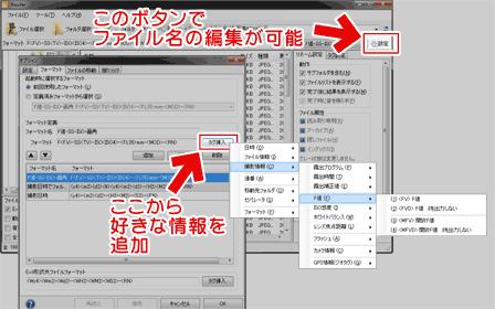 ファイル名に利用するパラメータを編集