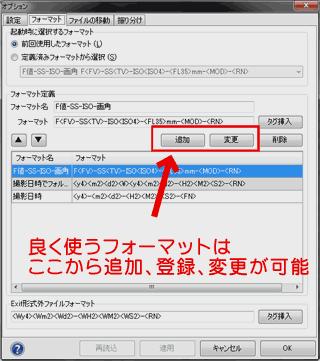 良く使うフォーマットの追加、登録、変更