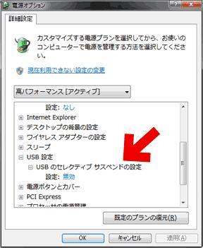 USB Selective Suspendを無効にする手順図