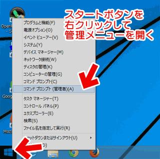 管理者権限でコマンドプロンプトを起動(Windows 10/8.1の場合)
