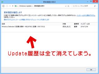 Windows Updateの履歴なども、全てリセット
