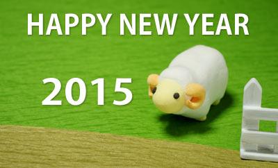 新年(2015)のTOP絵