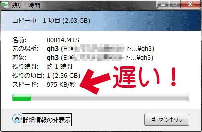 エクスプローラでのファイルコピーが、激しく時間がかかる