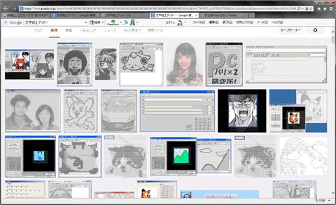 「文字絵エディター」で画像検索