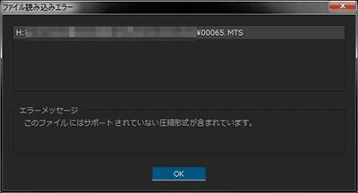 Premiere Pro CCでMTSファイルだけ読み込めない
