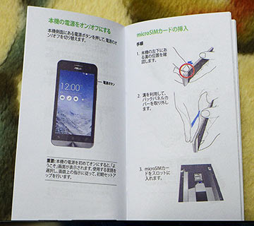 Zenfone5のバックカバー外し方、取扱説明書の解説
