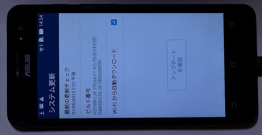 Zenfone5最初のセットアップ