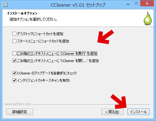 CCleanerのインストール方法