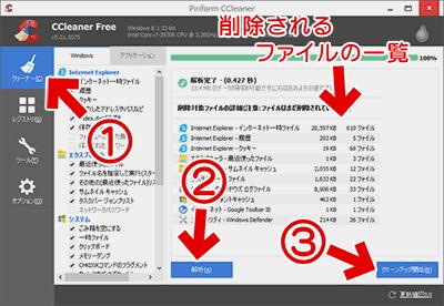 CCleanerの使い方1: 不要ファイルの削除