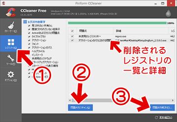 CCleanerを使った不要なレジストリの削除方法