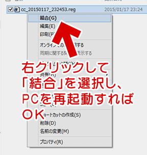 右クリックして「結合」を選択し、PCを再起動