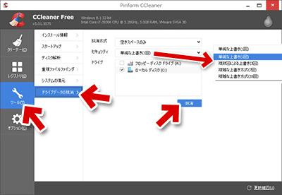 CCleanerを使ったドライブデータの抹消