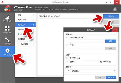 CCleanerの設定:削除するファイルやフォルダの追加