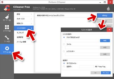 CCleanerの設定:削除リストから除外する