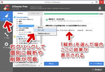 CCleanerの使い方1:不要ファイルを個別にチェック
