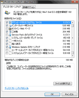 ディスククリーンアップで削除できるファイル一覧