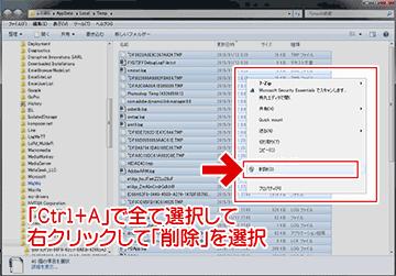 「Temp」フォルダ内のファイルの削除
