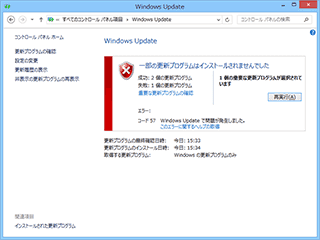 Windows Updateに失敗した画面