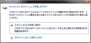 HDDの修復メッセージ