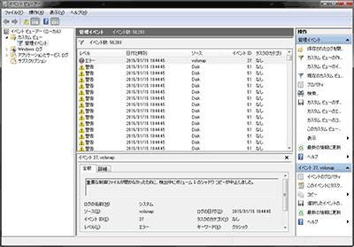 イベントビューアーにはDisk関連のエラーが満載。