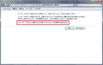 UAC(ユーザーアカウント制御)を無効にする