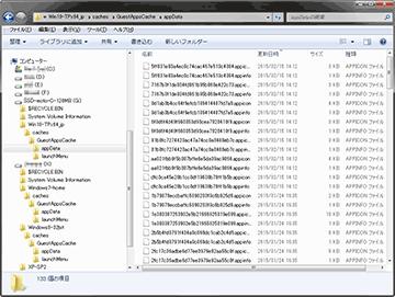 VMwareのcachesフォルダ