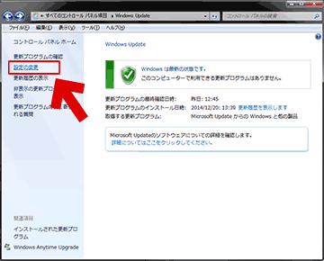 Windows Updateを停止