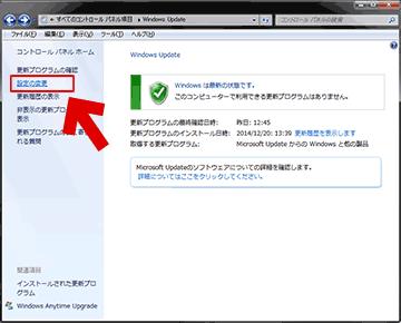 Windows Updateを停止
