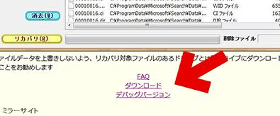 DataRecoveryの通常バージョンとデバッグバージョン