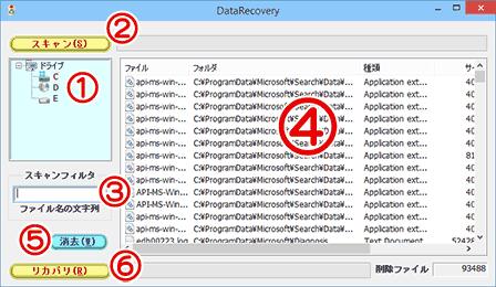 DataRecoveryの使い方