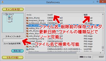 ごみ箱のファイルを復元中の画面